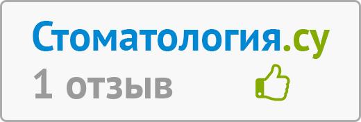 Стоматология Альфа-Вита - отзывы на сайте Tver.Stomatologija.su