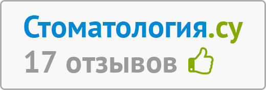 Стоматологическая клиника низких цен - отзывы на сайте Tver.Stomatologija.su