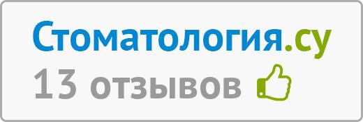 Стоматология Ангелина - отзывы на сайте Tver.Stomatologija.su